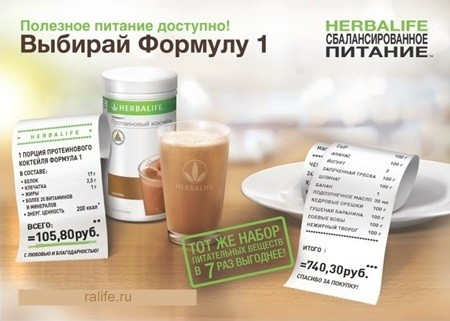 продукты Гербалайф цены 2016