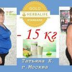 Мне помогла похудеть белковая диета с продуктами Гербалайф