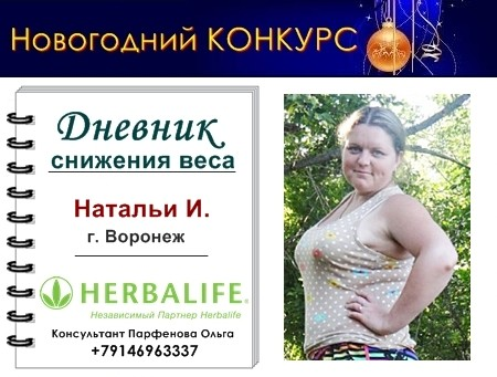 Программа похудения на 20 кг за 3 месяца 5
