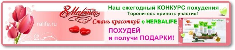 конкурс похудения к 8 марта